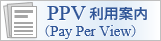 Pay Per View(PPV)利用案内