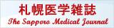 札幌医学雑誌