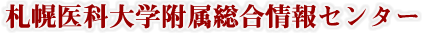 札幌医科大学附属総合情報センター